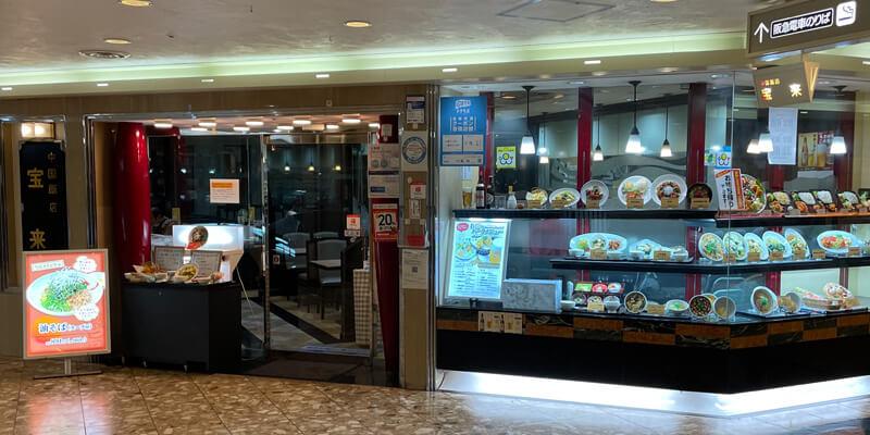 中国飯店 宝来の詳細情報
