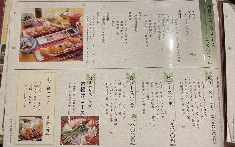 串やでござる茨木店のコースメニュー