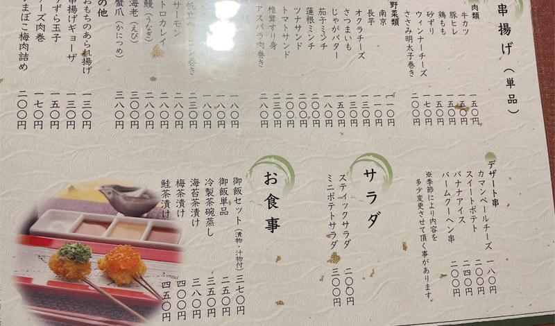 串やでござる茨木店のメニュー