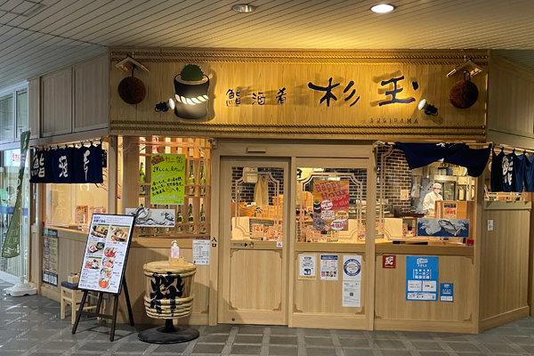 茨木市『鮨・酒・肴 杉玉 茨木』豪華豪快な海鮮ランチが食べられる!