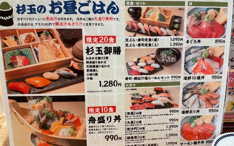 鮨・酒・肴 杉玉 茨木のランチメニュー