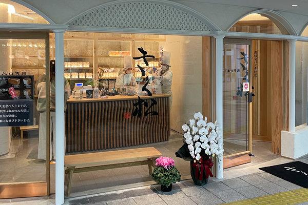 高級食パン『きく松 阪急茨木市駅店』ドライフルーツを練りこんだ食パンがおいしい!口コミや評判も調査
