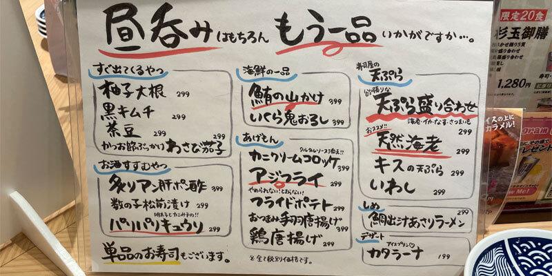鮨・酒・肴 杉玉 茨木の昼呑みメニュー