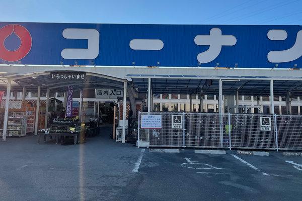 茨木市『コーナン 茨木安威店』野菜や灯油の販売もあり!お得に利用する方法は?