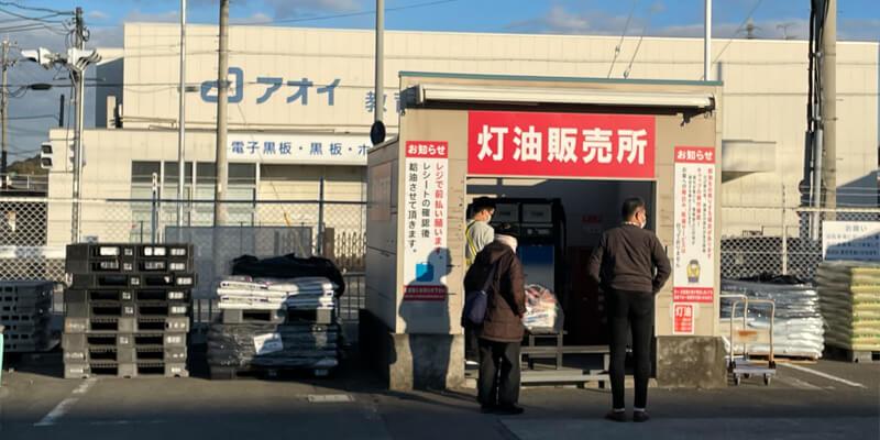 コーナン 茨木安威店の灯油の販売所