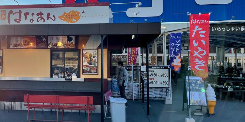 茨木市『神戸はなあん 茨木安威店』厳選粒あんと濃厚カスタードを使用した2種類のたい焼き