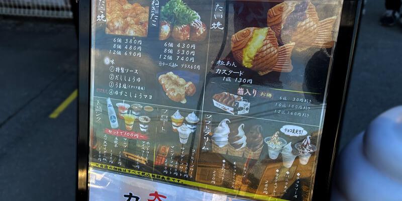 神戸はなあん 茨木安威店のメニュー