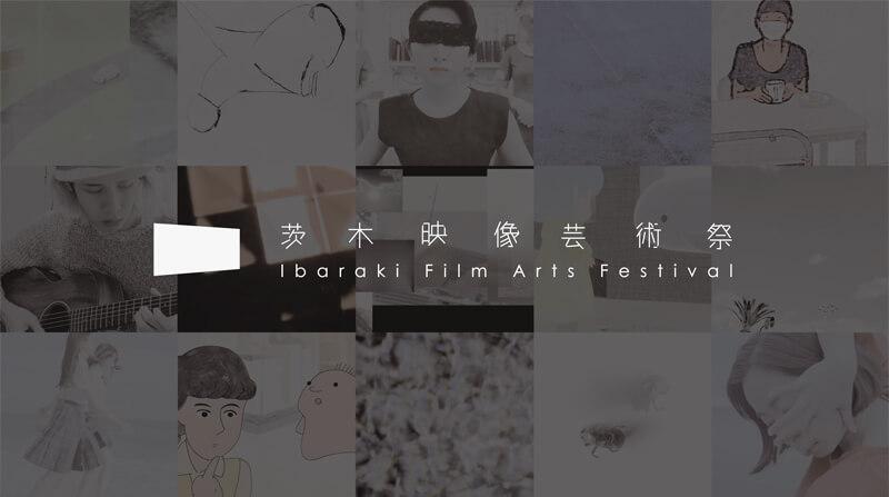 茨木映像芸術祭の入選15作品