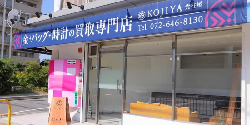 茨木市の質屋『KOJIYA(こうじや)』金・ブランド・時計等の宅配買取が始まりました!