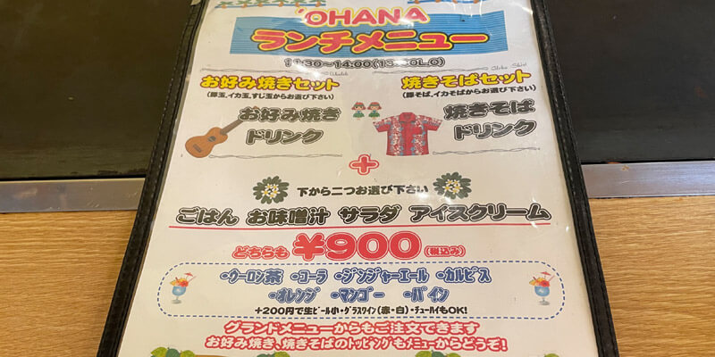 OHANA(おはな)のランチメニュー