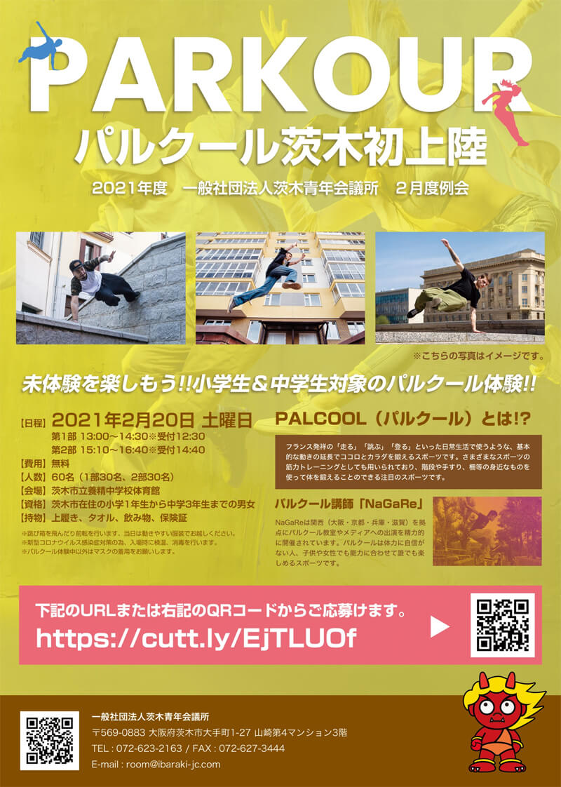 茨木初上陸!小中学生対象のパルクール体験