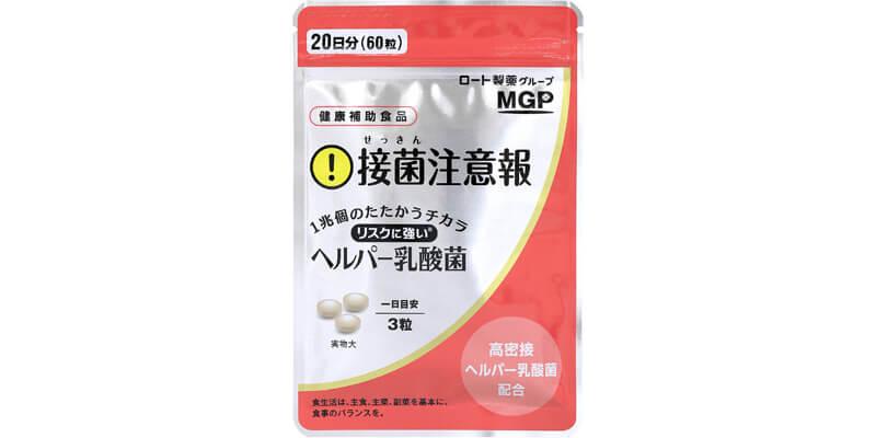 ヘルパー乳酸菌を使用した「接菌注意報」