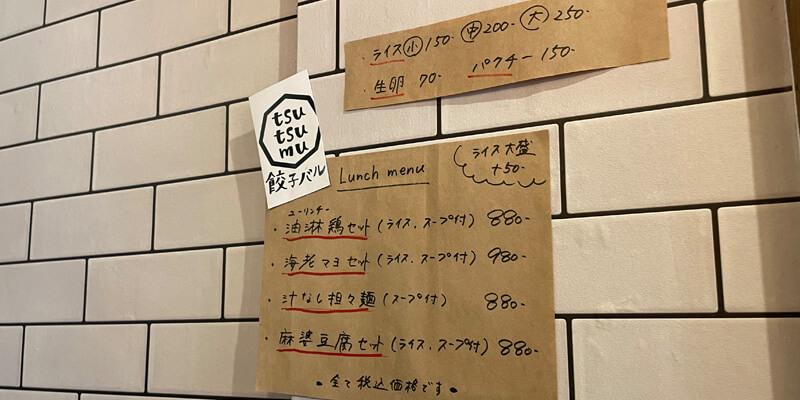 餃子バル tsutsumuのメニュー