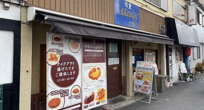 洋食dining Kiyoの詳細情報