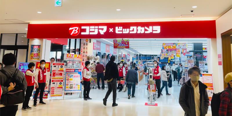 オープン記念セール中!『コジマ×ビックカメラ イオンタウン茨木太田店』に行ってみよう!