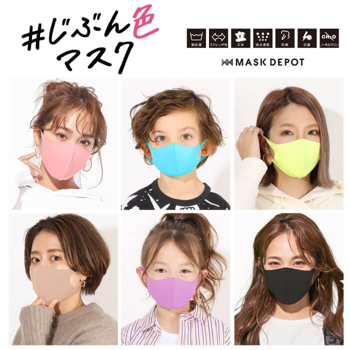 #じぶん色マスク イオンモール茨木店