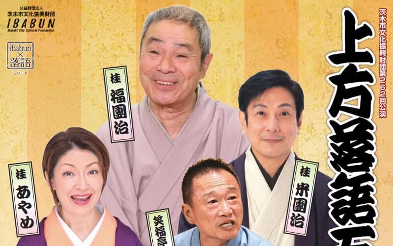 「上方落語五流派競演会 Vol.15」5月2日茨木クリエイトセンターで公開されます!