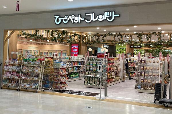 茨木市『ひごペットフレンドリー イオンタウン茨木太田店』トリミング・ペットホテルもある充実したペットショップ!