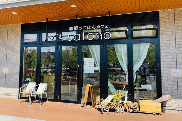 季節のごはんカフェ satonoの詳細情報