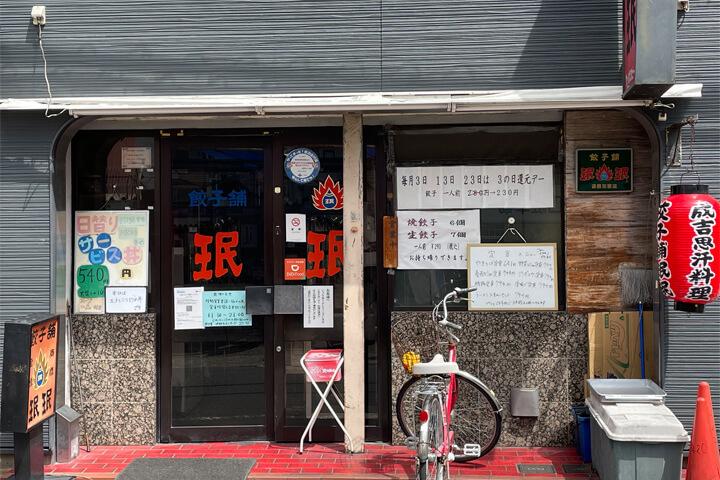 白菜をたっぷり使用した餃子がおいしい『珉珉 茨木駅前店』定食も583円〜から食べられる!
