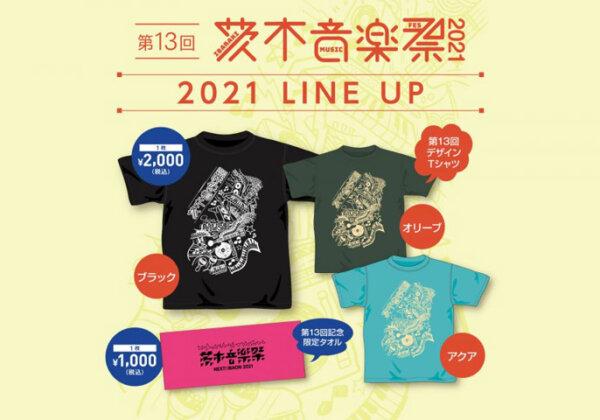 残念ながら「第13回茨木音楽祭」の中止が決定。ご支援及び寄付のお願いについて