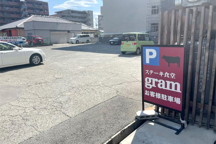 ステーキ食堂gramの駐車場