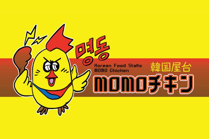 茨木市の韓国チキン専門店『韓国屋台momoチキン 茨木春日店』UberEatsで注文できます!