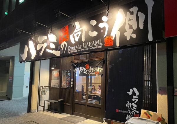 ハラミの向こう側 茨木店の詳細情報